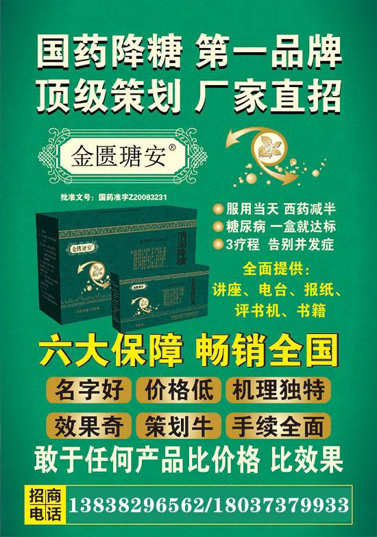 1168医药保健品网-【金匮瑭安】招商代理彩页