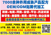 OEM/ODM 贴牌代加工