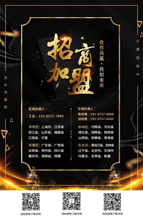 1168医药保健品网-【夷力唐泰】招商代理彩页