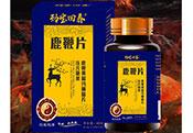 鹿鞭黄精玛咖精片