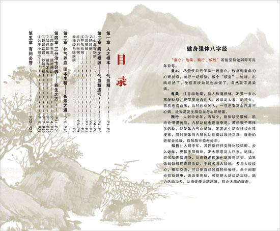 1168医药保健品网-【参芪博力康片.】招商代理彩页