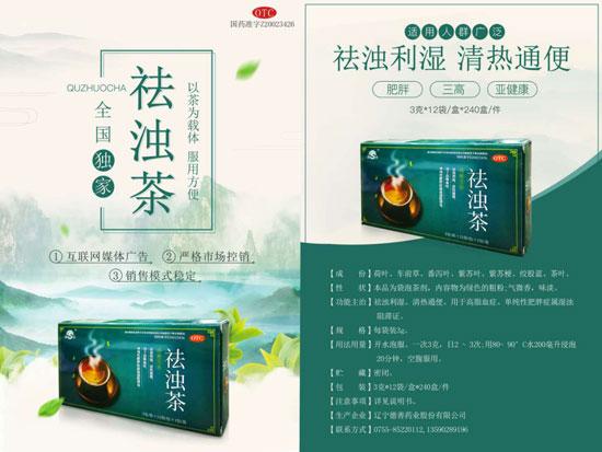 1168医药保健品网-【祛浊茶】招商代理彩页