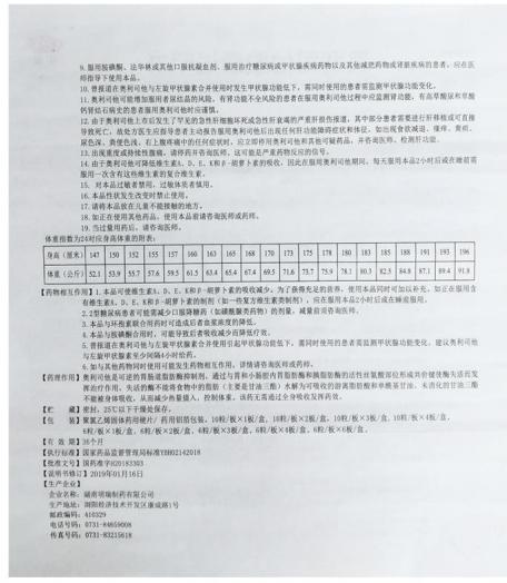 1168医药保健品网-【奥利司他雷电竞下载官方版】招商代理彩页