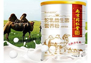 南京同仁堂驼乳 营养粉益生菌活菌