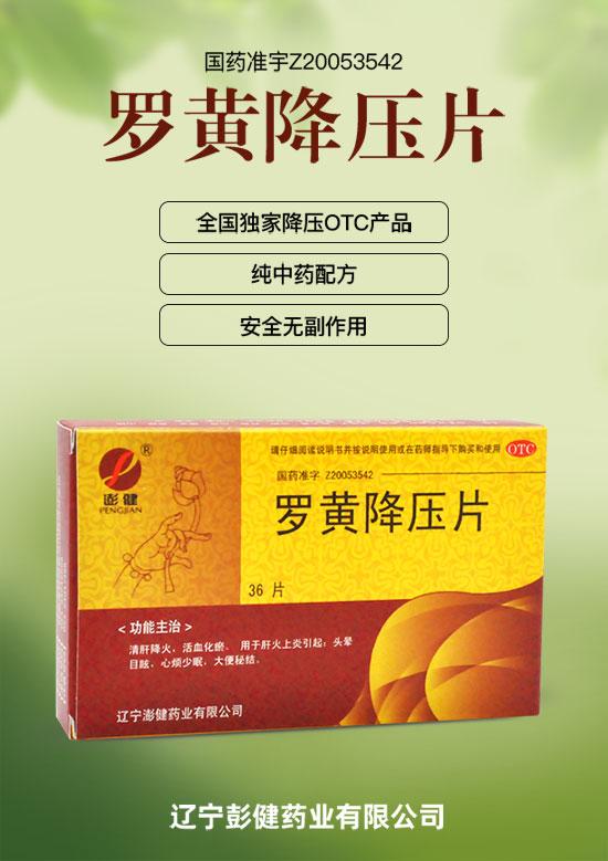 1168医药保健品网-【raybet雷电竞app-罗黄降压片】招商代理彩页