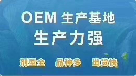 1168医药保健品网-【OEM/ODM贴牌定制代加工源头厂家】招商代理彩页
