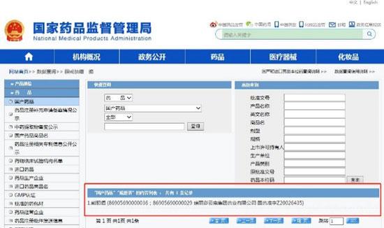 1168医药保健品网-【滇野熊胆酒】招商代理彩页