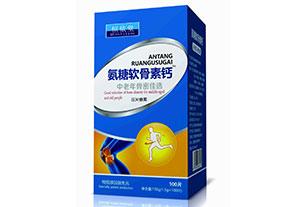 三九鑫康氨糖软骨素钙.