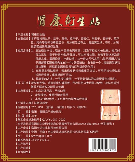 1168医药保健品网-【玉涎春肾康衍生贴(女专用)】招商代理彩页