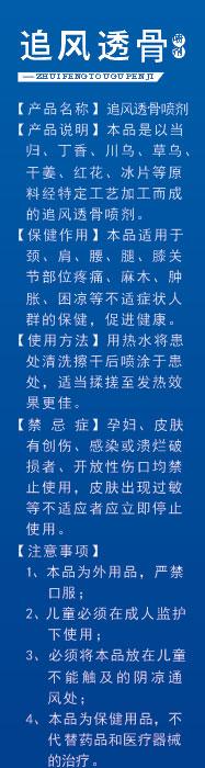 1168医药保健品网-【追风透骨喷剂】招商代理彩页