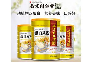 南京同仁堂蛋白质粉