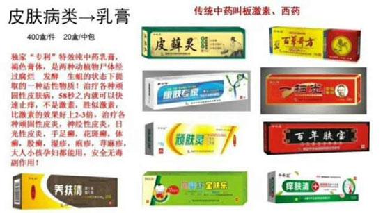 1168医药保健品网-【百年肤宝】招商代理彩页
