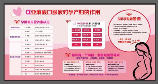 1168医药保健品网-【亚麻酸饮品(孕妇专用)】招商代理彩页