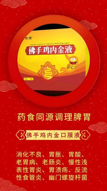 1168医药保健品网-【佛手鸡内金液】招商代理彩页