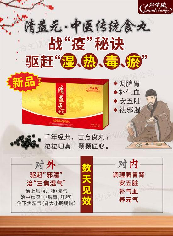 1168医药保健品网-【清益元食丸(无蔗糖型)】招商代理彩页