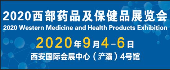 药品及保健品展览会