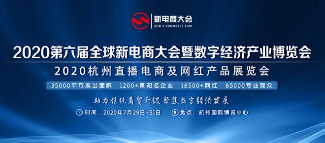 电商大会暨数字经济产业博览会