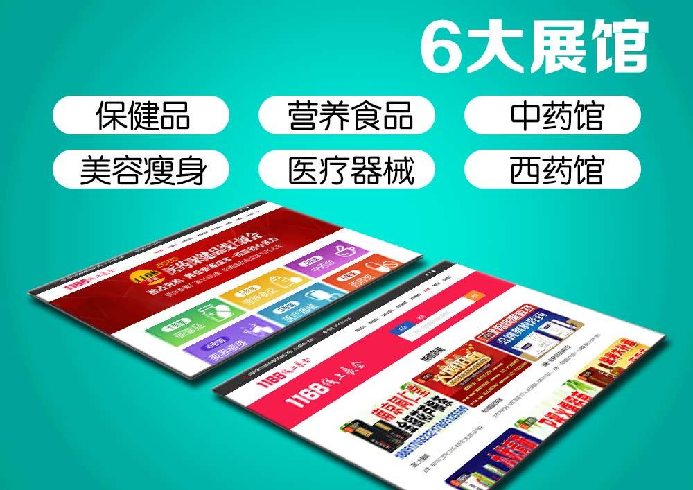 """2020年""""1168线上医药健康展览会""""来袭!"""