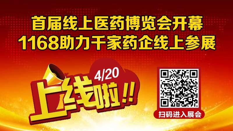 """1168招商网首届""""线上医药健康博览会""""诚邀您加入"""