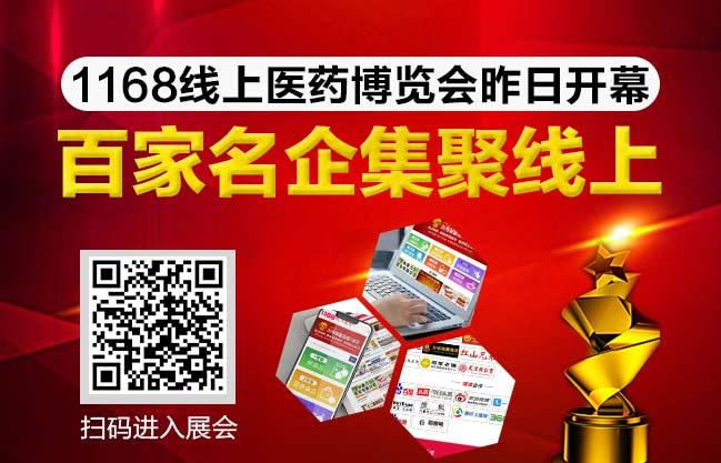 """""""1168线上医药健康博览会""""激活市场 提振人心"""