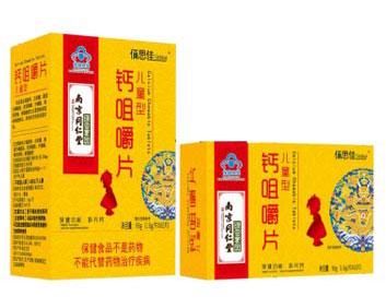 南京同仁堂绿金家园钙咀嚼片(儿童型)