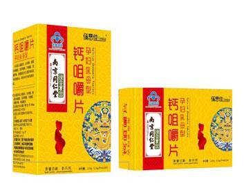 南京同仁堂绿金家园钙咀嚼片(孕妇乳母型)