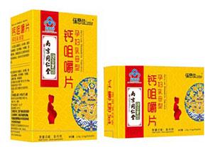 南京同仁堂钙咀嚼片(孕妇乳母型)