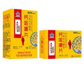 南京同仁堂钙咀嚼片(中老年无糖型)