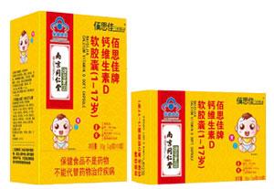 佰思佳牌钙维生素D软雷电竞下载官方版(1-17岁)