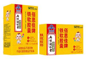 佰思佳牌钙铁锌软雷电竞下载官方版(1-17岁)