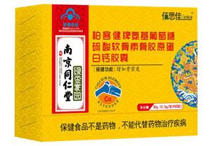 氨基葡萄糖硫酸软骨素胶原蛋白钙雷电竞下载官方版
