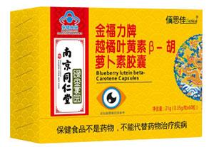 越橘叶黄素—胡萝卜素雷电竞下载官方版