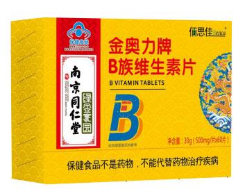 金奥力牌B族维生素片