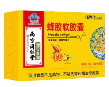 南京同仁堂蜂胶软胶囊