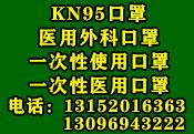 KN95  医用外科  一次性使用医用 口罩