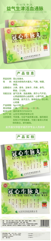 1168医药保健品网-【冠心生脉丸】招商代理彩页