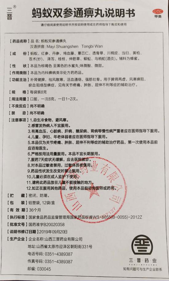 1168医药保健品网-【蚂蚁双参通痹丸】招商代理彩页