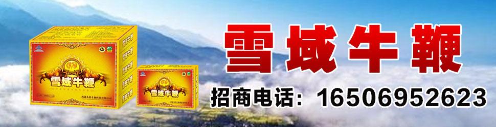 西藏康根生物科技有限公司