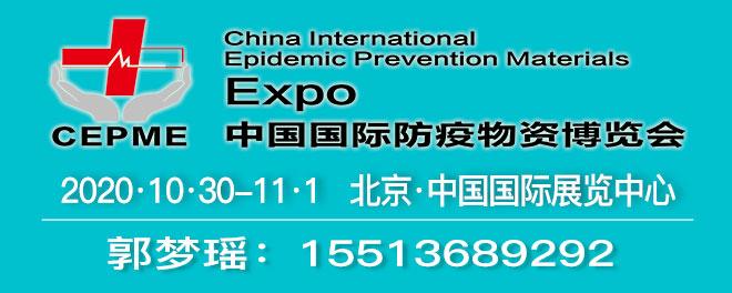 防疫物资博览会