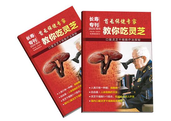 1168医药保健品网-【灵芝干细胞1+1】招商代理彩页