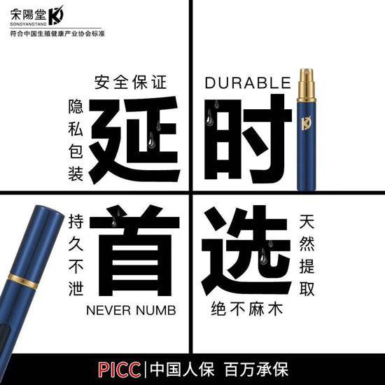 1168医药保健品网-【宋陽堂外用延时喷剂】招商代理彩页