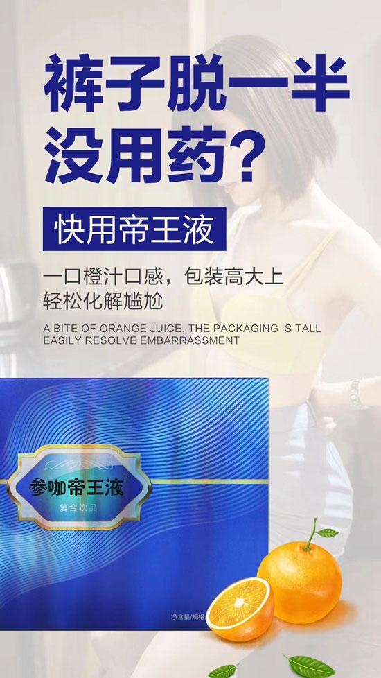 1168医药保健品网-【参咖帝王液】招商代理彩页