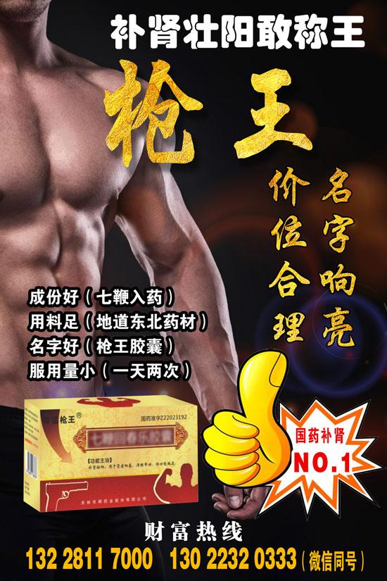 1168医药保健品网-【枪王雷电竞下载官方版】招商代理彩页