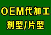 OEM代加工剂型/片型.
