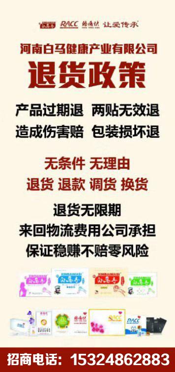 1168医药保健品网-【RACC草本净颜祛痘凝胶】招商代理彩页