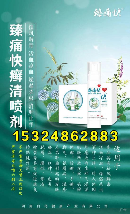 1168医药保健品网-【臻痛快癣清喷剂】招商代理彩页