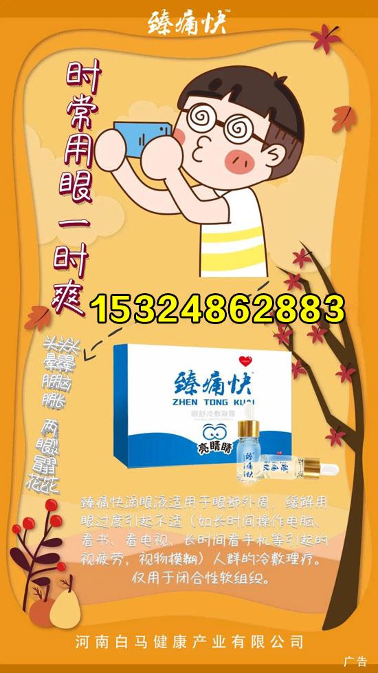 1168医药保健品网-【臻痛快滴眼液】招商代理彩页