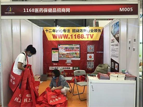 1168医药保健品招商网受邀参