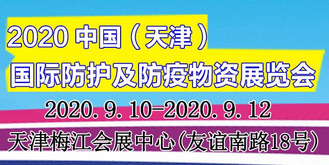 天津国际防护及防疫物资展览会