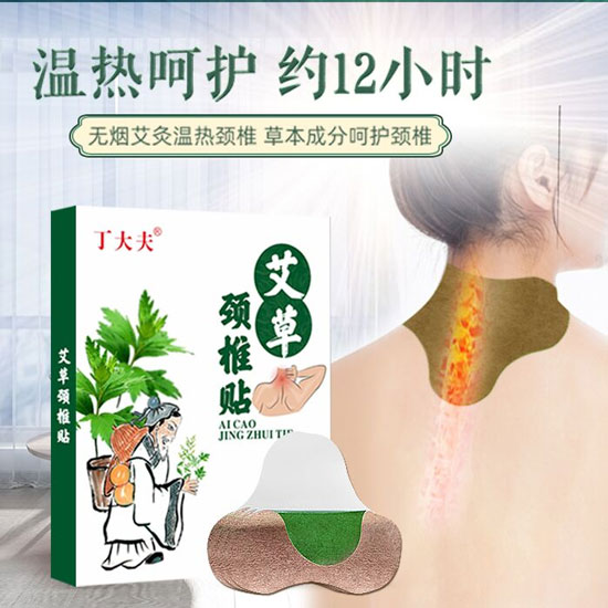 1168医药保健品网-【丁大夫艾草颈椎贴】招商代理彩页